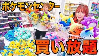 【検証】ポケモンセンターで爆買い!?『New ポケモンスナップ』で稼いだスコアでお買い物!総額◯◯万円!?【買い放題】