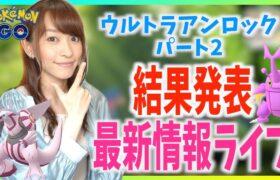 最新情報&ウルトラアンロックPART2結果報告会LIVE【ポケモンGO】
