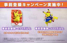 【公式】Pokémon Presents 2021.8.18 『ポケモンユナイト』パート
