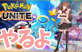 【Pokémon UNITE(ポケモンユナイト)】いろんなポケモンつかってみる🍒【花京院ちえり】