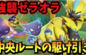 【ポケモンユナイト実況】中央ゲンガー読みの「ゼラオラ中央強襲」が怖過ぎる件【Pokémon UNITE】