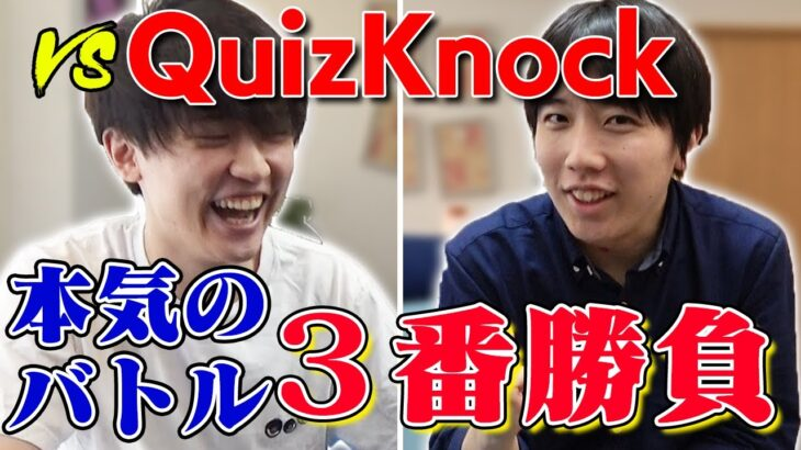【初コラボ】天才QuizKnockにもポケモンバトルなら勝てるのか?