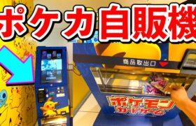 海老名SAにポケモンカードの自販機がある!!買って開けてみよう!!ポケカ 自動販売機 ポケモンスタンド pokemon card