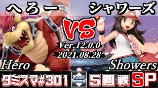 【スマブラSP】タミスマSP301 5回戦 へろー(クッパ) VS シャワーズ(ポケモントレーナー) – オンライン大会