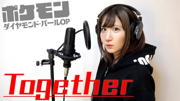 妹と本気で「Together」歌ってみた/シモカワチャンネル【ポケモンDP】