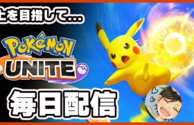 【ポケモンユナイト】ランクマッチ!〈ポケモンUNITE〉