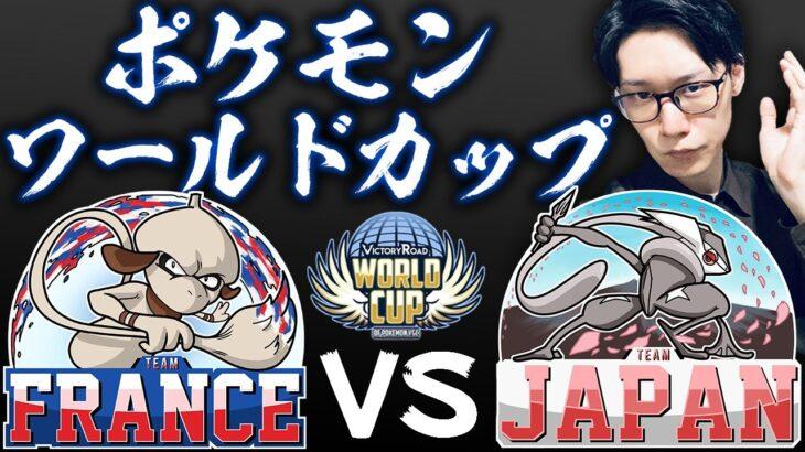 【ポケモンワールドカップ】日本VSフランス戦!ビエラ VS DAMAHNI PALMER【ポケモン剣盾 ダブルバトル】