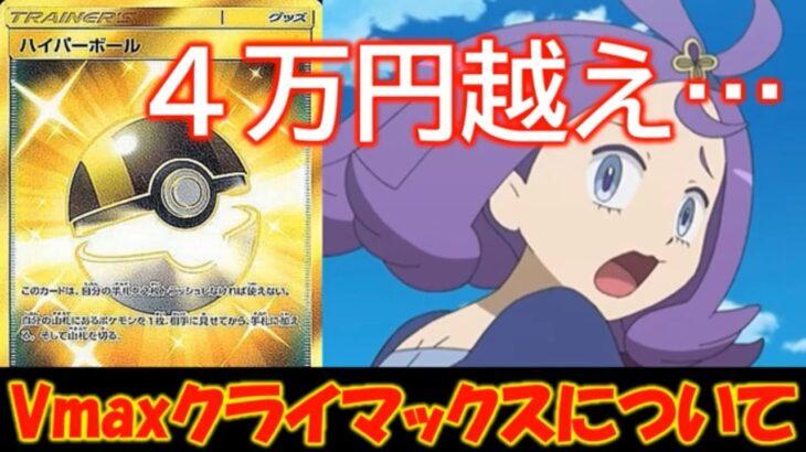 【ポケカ】ハイパーボール高騰!Vmaxクライマックスについて【ポケモンカード】