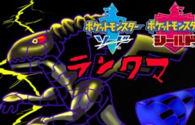 【ポケモン剣盾】地獄環境ランクマ【Vtuber】
