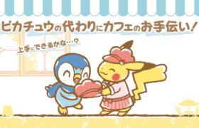 【公式】ポッチャマスイーツ by プロジェクトポッチャマ 紹介アニメ映像