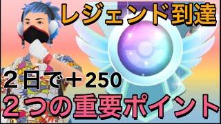 【ポケモンgo ハイパーリーグ】リミックスにおいて2日でレート+250レジェンド到達したパーティーと重要なポイント2つお話ししてます