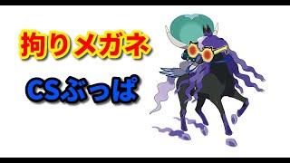 【ライブ配信】眼鏡で暴れる黒バドレックス【ポケモン剣盾ランクマ】