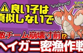 【ポケモンユナイト】初手で相手側中央のヘイガニを密漁したらギスってチーム崩壊する説