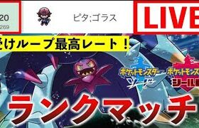 【受けループ】ランクマ!レンタル公開中【ポケモン剣盾】