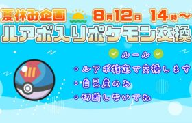 【初見さん歓迎】ルアボ限定ポケモン交換していく!【ポケモン剣盾】