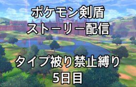 【ポケモン剣盾】タイプ被り禁止縛り【ストーリー配信】