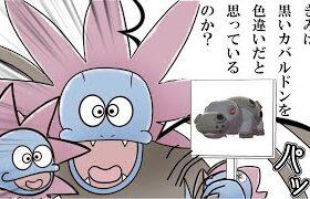 【ポケモン剣盾】初見よ騙されるな!色違い詐欺ポケモン5選【ゆっくり実況】