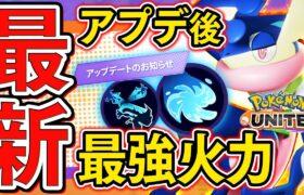 【ポケモンユナイト】アプデで弱体化のつもりが神強化されたゲッコウガがヤバすぎる!!