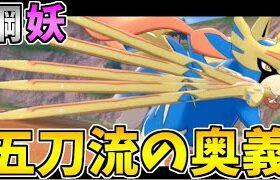 【ポケモン剣盾】最強クラスの耐性!!「鋼フェアリー統一」パーティが大波乱の五刀流!!
