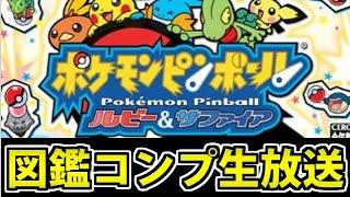 【図鑑コンプ】全ポケモンをゲットする!!! ポケモンピンボール生放送  残り58匹くらい