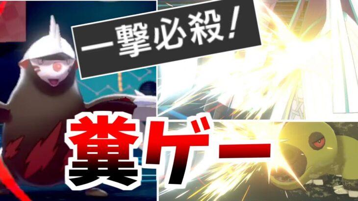 【ポケモン剣盾】世界一糞みたいな高レート帯対戦