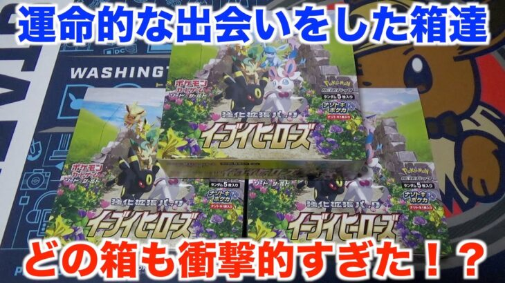 【ポケモンカード】イーブイヒーローズがまさかの近所に大量入荷していたので3箱開封してみた!