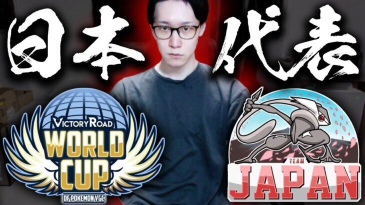 ポケモンワールドカップ、日本代表になりました。世界一を目指します。
