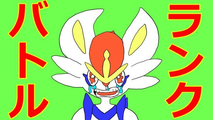 【ランクバトル】剣と盾のお化け【ポケモン剣盾】