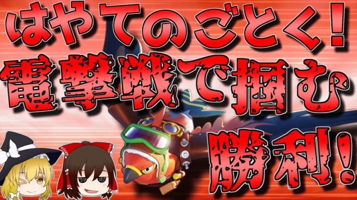 【ポケモンユナイト】ファイアロー突貫!マスターで勝つための立ち回り【ゆっくり実況】