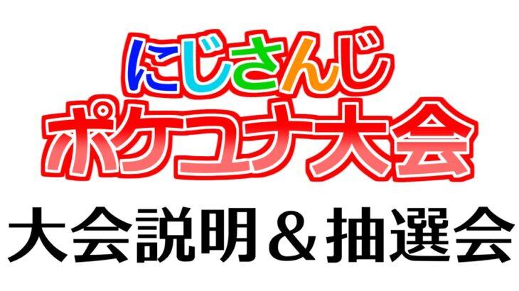 【#にじさんじポケユナ大会】大会説明&抽選会【にじさんじ/ポケモンユナイト】