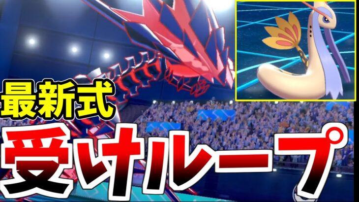【ポケモン剣盾】強者の間で流行している『最新式受けループ』を紹介します。ポイントはミロカロス!!