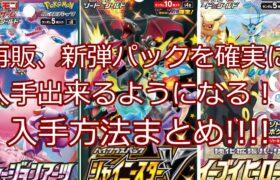 【ポケモンカード】ポケカ新弾、再販パックを確実に入手出来るようになる!?情報入手方法まとめ!!!!