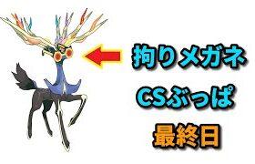 【ライブ配信】本気出す【ポケモン剣盾ランクマ】