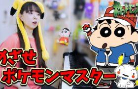 【ポケモン×クレヨンしんちゃん】めざせ!ポケモンマスター/弾き語りver.【まなまる】