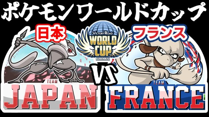 【ポケモンワールドカップ】日本vsフランス【詳細は概要欄/ダブルバトル】