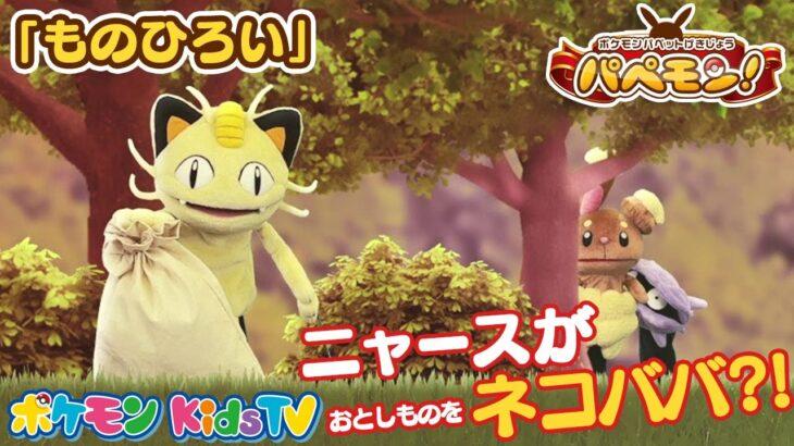 【ポケモン公式】ポケモンパペット劇場 パペモン!「ものひろい」編 #05-ポケモン Kids TV