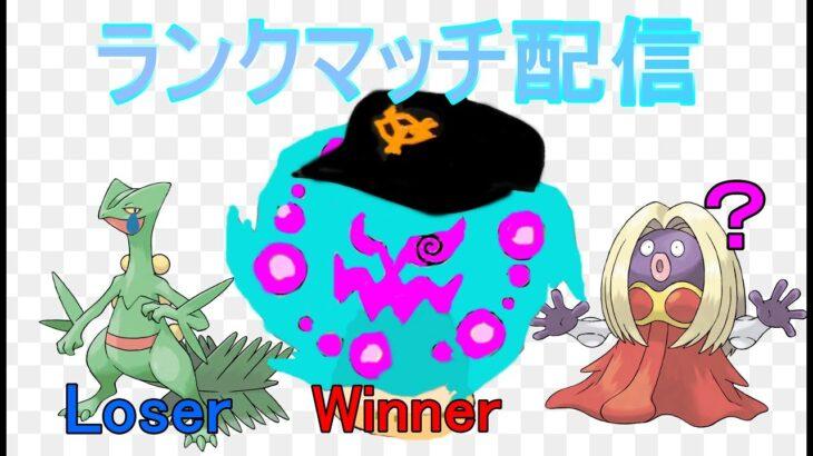 【ポケモン剣盾】ポケモン剣盾ランクマッチ! ハイパー10~ 朝活だぜぇ!