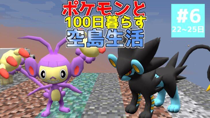 【マイクラ】ポケモンと100日暮らす空島生活#6【ゆっくり実況】【ポケモンMOD】