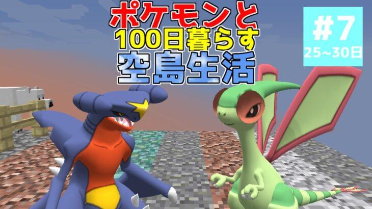 【マイクラ】ポケモンと100日暮らす空島生活#7【ゆっくり実況】【ポケモンMOD】