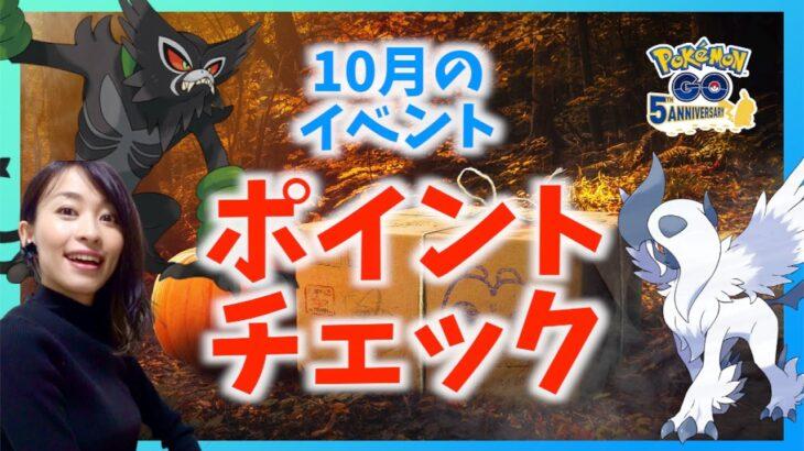 10月は激アツイベント盛り沢山!!対策生放送【ポケモンGO】