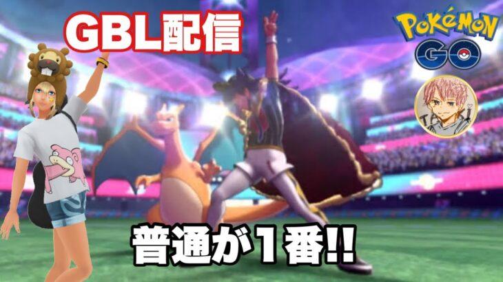 【19勝6敗】シーズン9GBL配信!!【ポケモンGO   GOバトルリーグ スーパーリーグ スーパーリーグリミックス】