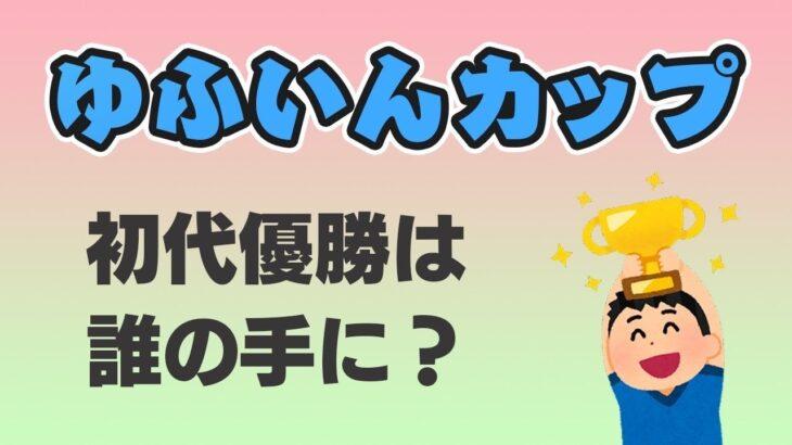 【対戦】第1回ゆふいんカップを開催!優勝は!?【ポケモンGO】【スーパーリーグ】