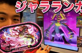 スーパースターポケモンの【ジャラランガ】使ってみる!ダイマックス ポケモンメザスタ スーパータッグ2だん ゲーム実況
