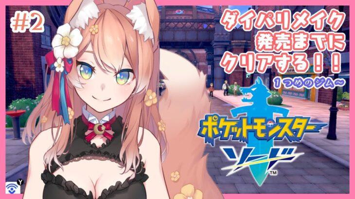 【ポケモン剣盾】#2 ダイパリメイク発売までソードプレイ!【陽月るるふ/Vtuber】
