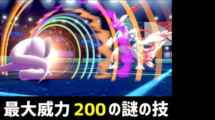 【ポケモン剣盾】連続で使うと技威力200になる謎の技があるらしい【ゆっくり実況】