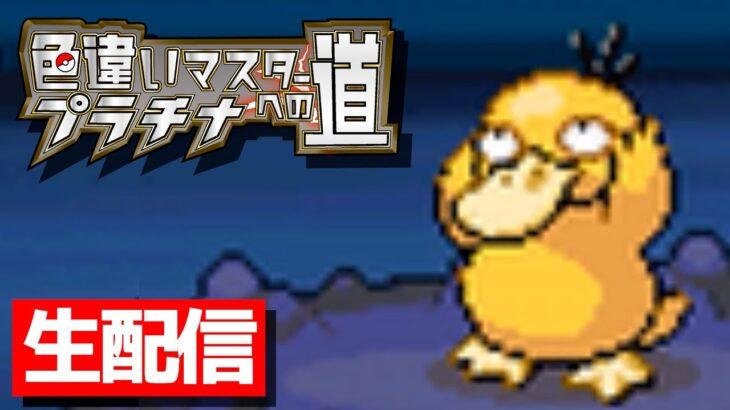 【生配信】色違い厳選作業【色違いマスターへの道】2021/09/04