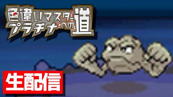 【生配信】色違い厳選作業【色違いマスターへの道】2021/09/11