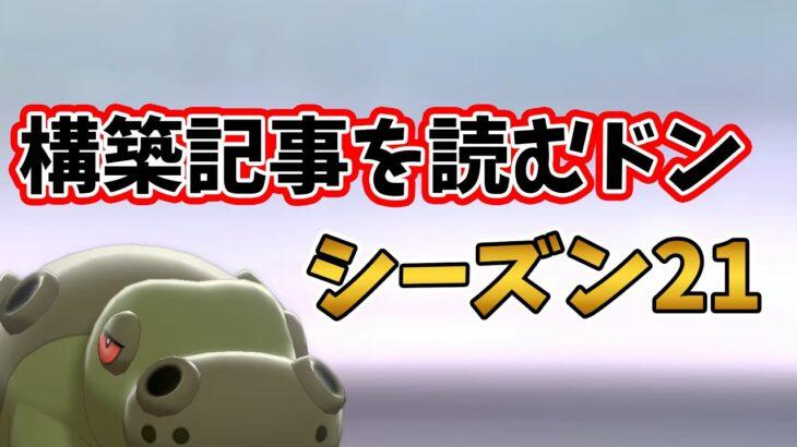 【生放送】シーズン21の構築記事をみんなで読もう【ポケモン剣盾】