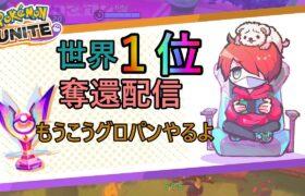 イェナと偉人と後遺症患者【ポケモンユナイト】【おぎん】【2200Masters】【Pokemon Unite】