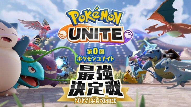 みんなとなかよしらんく【ポケモンユナイト】【おぎん】【2200Masters】【Pokemon Unite】